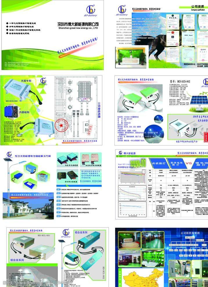 目录设计产品画册图片