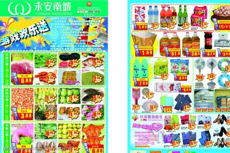 超市海报超市传单图片