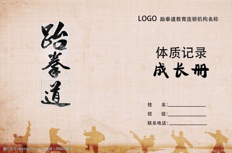 跆拳道成长册封面图片
