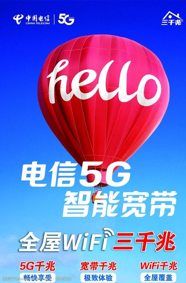 热气球电信5G智能宽带图片
