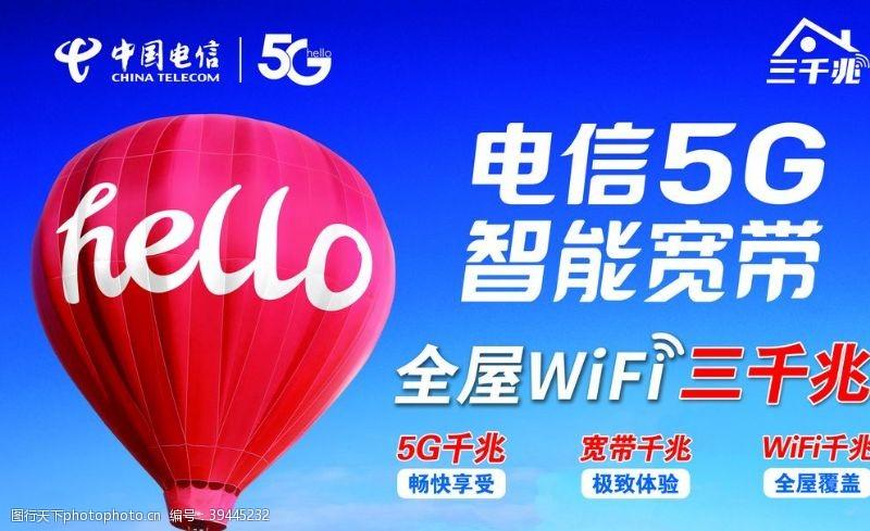 5g广告电信5G智能宽带图片