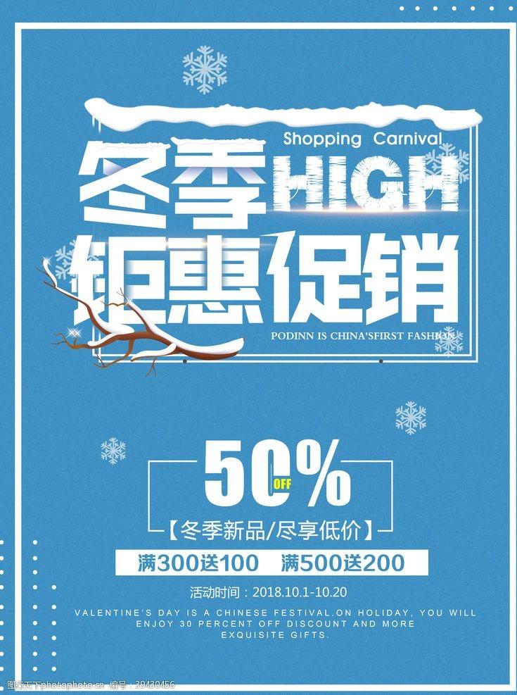 雪地冬季促销图片