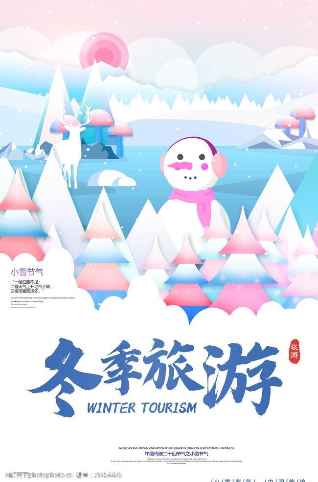 大雪冬季旅游图片