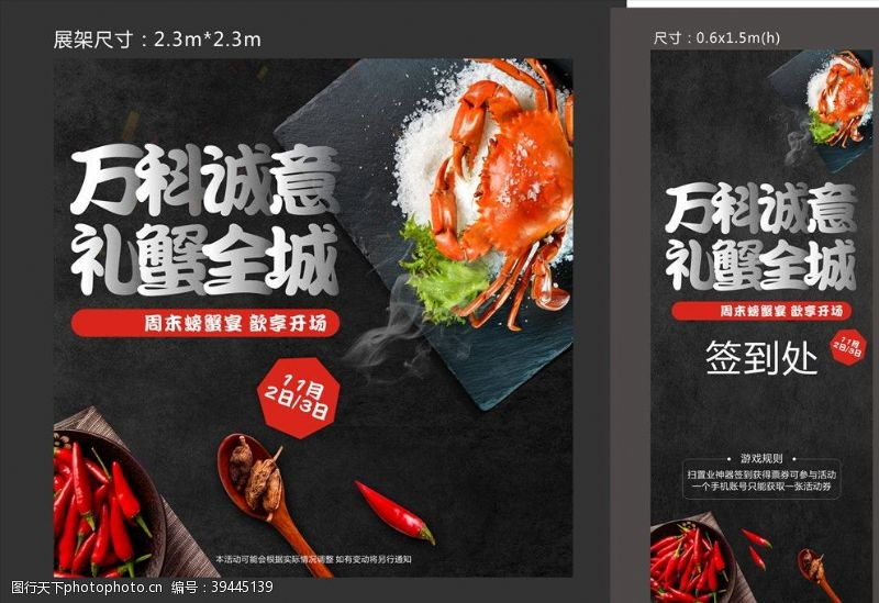 商铺房地产烹饪螃蟹活动周末物料图片