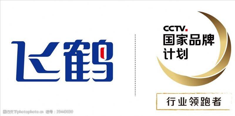 logo大全飞鹤标志图片
