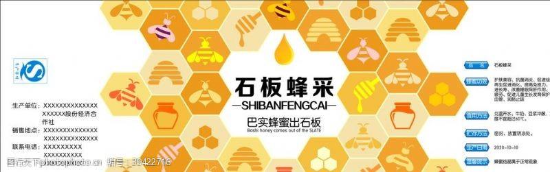 海报展示蜂蜜包装图片