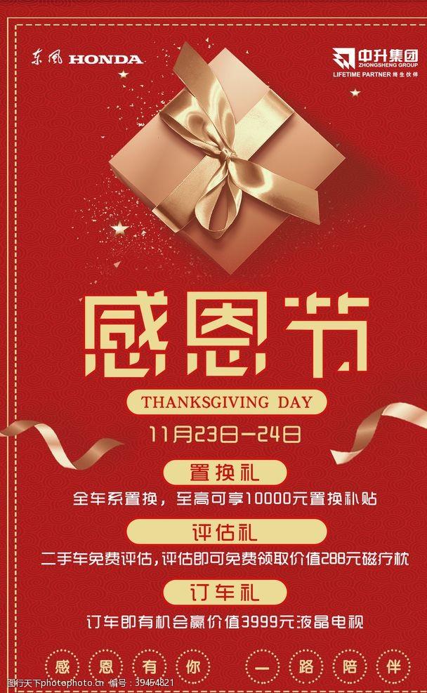 礼盒感恩节图片