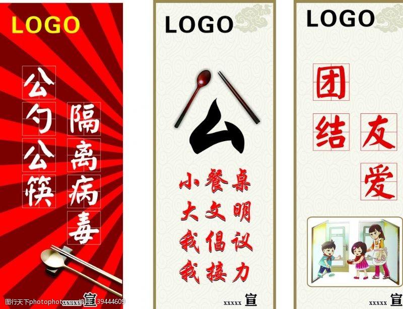 团结友爱公勺公筷图片