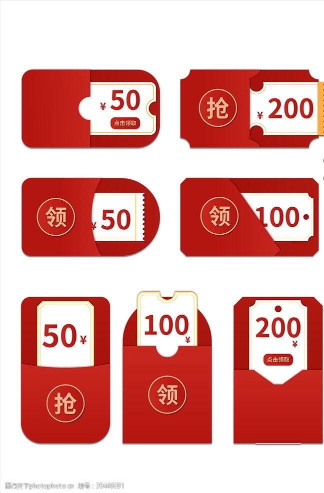 代金券红包素材图片