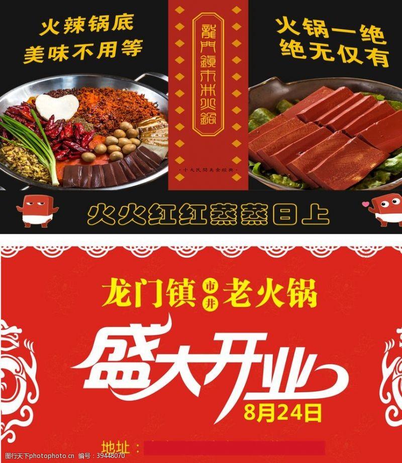 火锅盛大开业海报图片