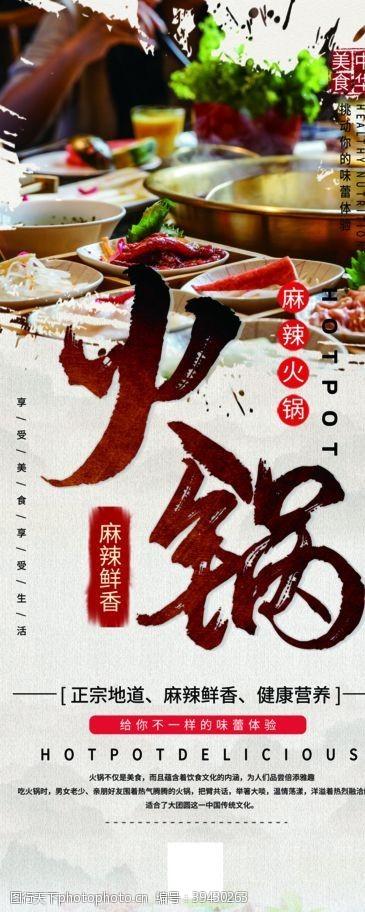 美食宣传火锅图片