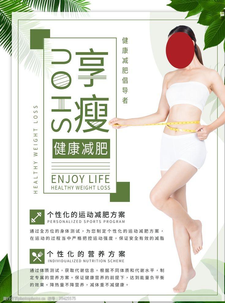 减肥瘦身海报健康减肥海报图片