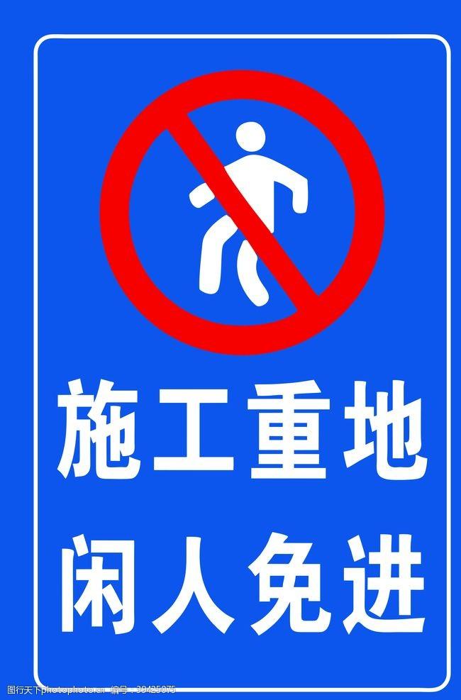 道路标志警示牌图片