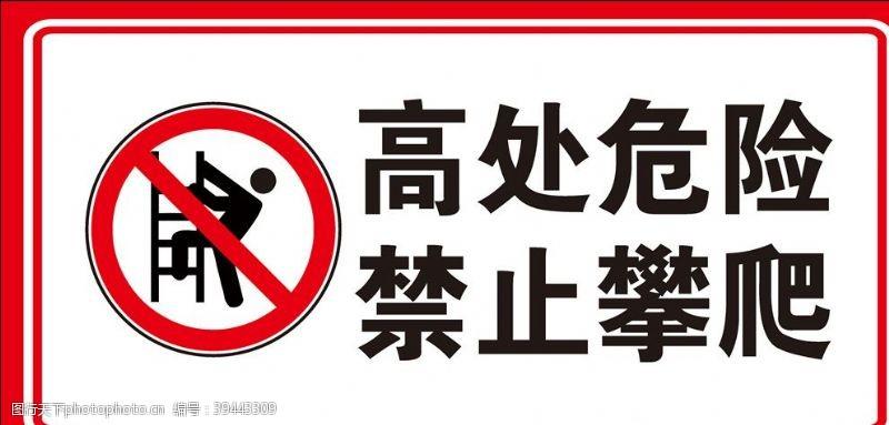 卫生间指示牌禁止攀爬图片
