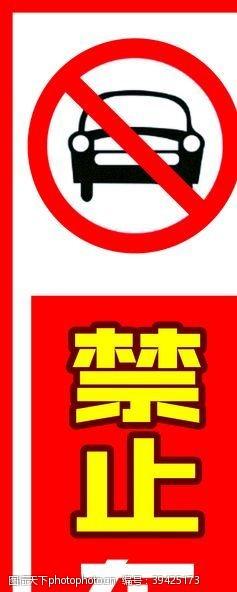 钓鱼禁止通行图片