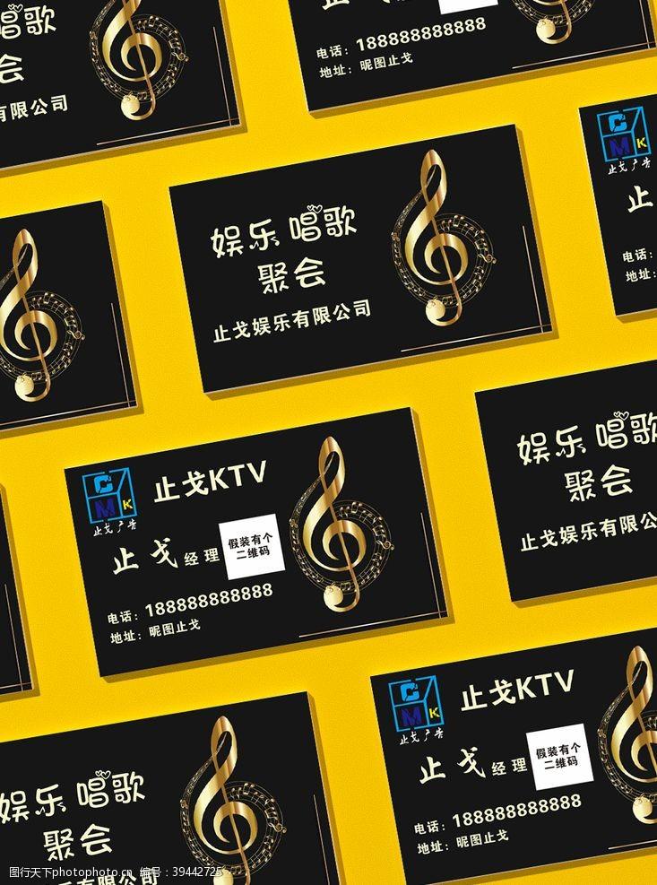 ktv名片KTV商务名片图片
