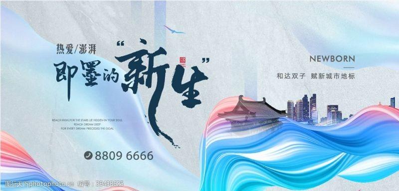 开工蓝色地产地产海报地产展板图片