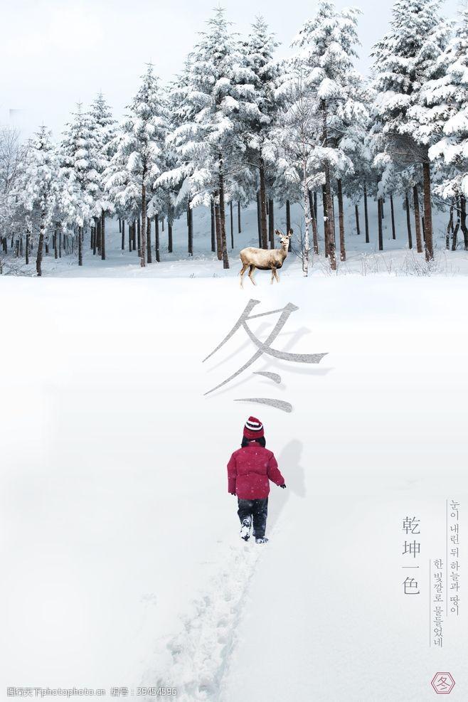 冬至立冬图片