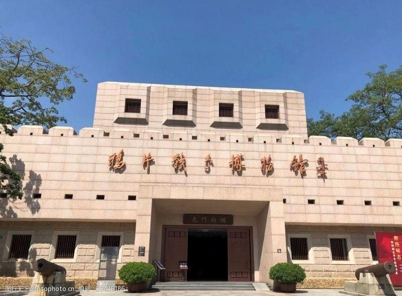 战争林则徐纪念馆图片