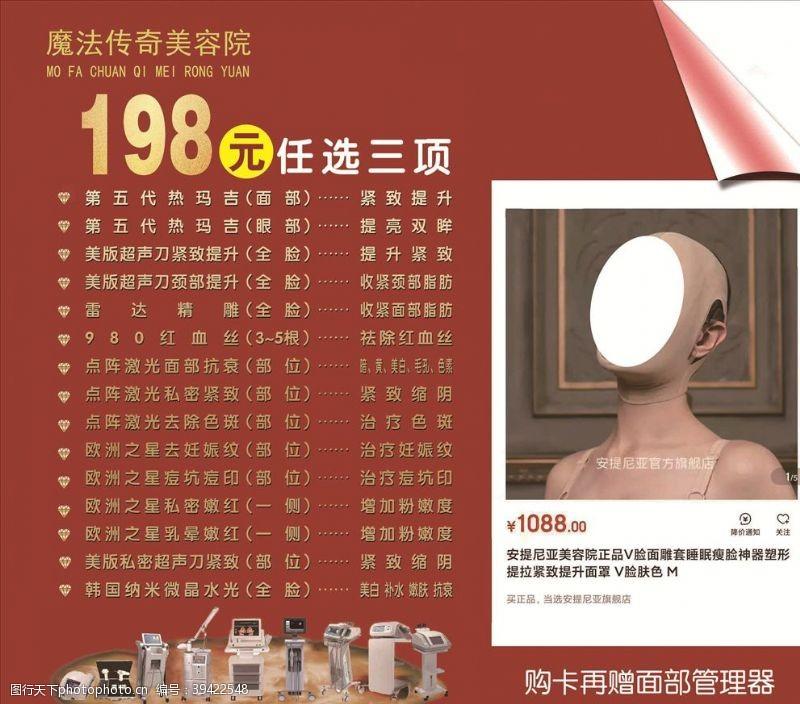 美容院海报图片