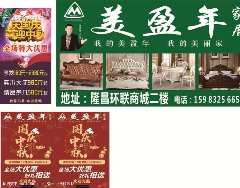 中秋国庆活动海报美盈年家具图片