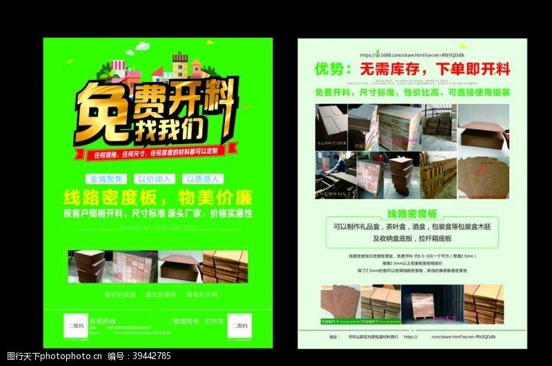 礼品盒免费开料密度板图片