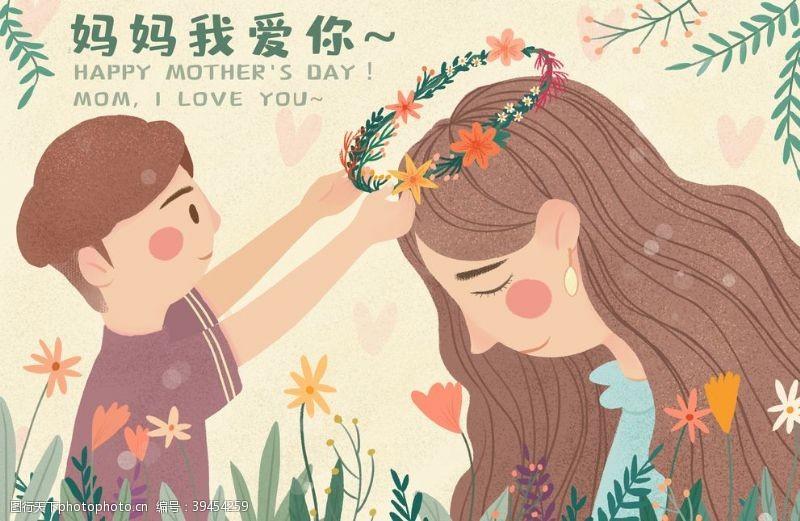 母亲节节日插画卡通背景海报素材图片