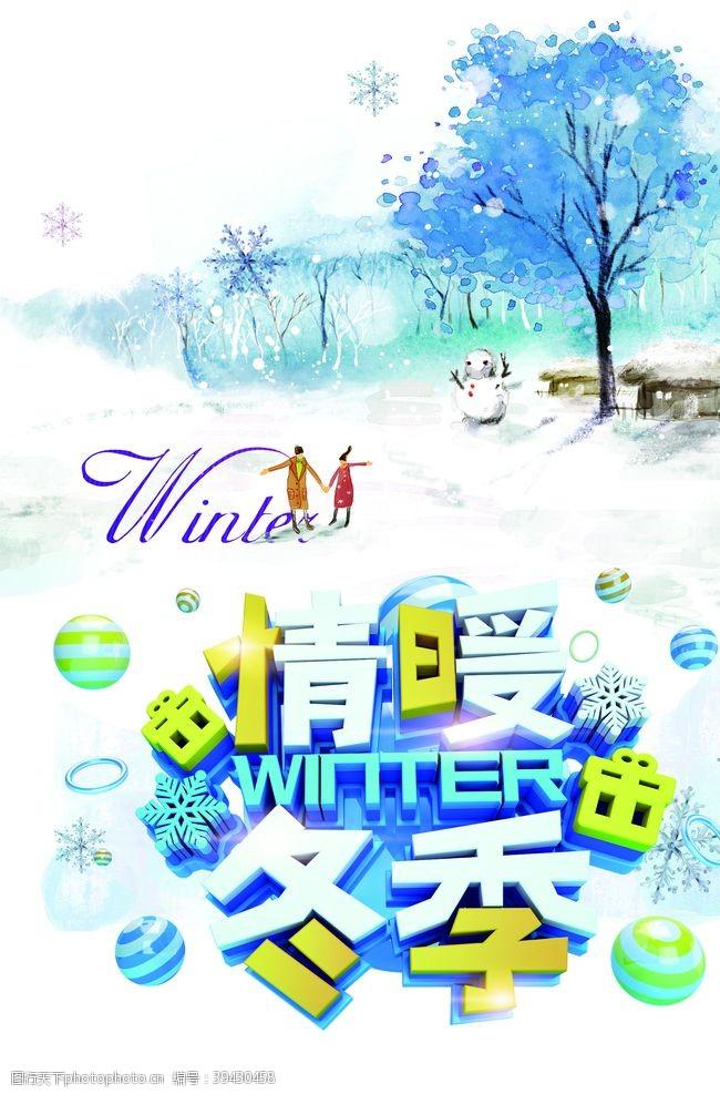 雪地情暖冬季图片