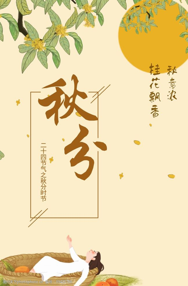 秋天海报设计秋分图片