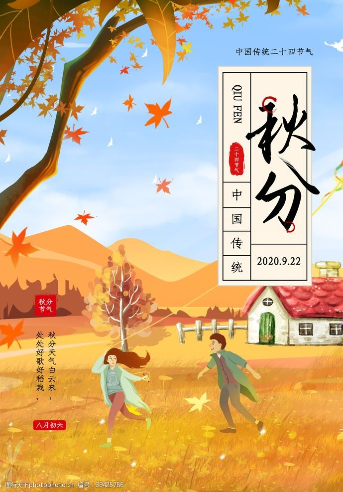秋天海报秋分图片
