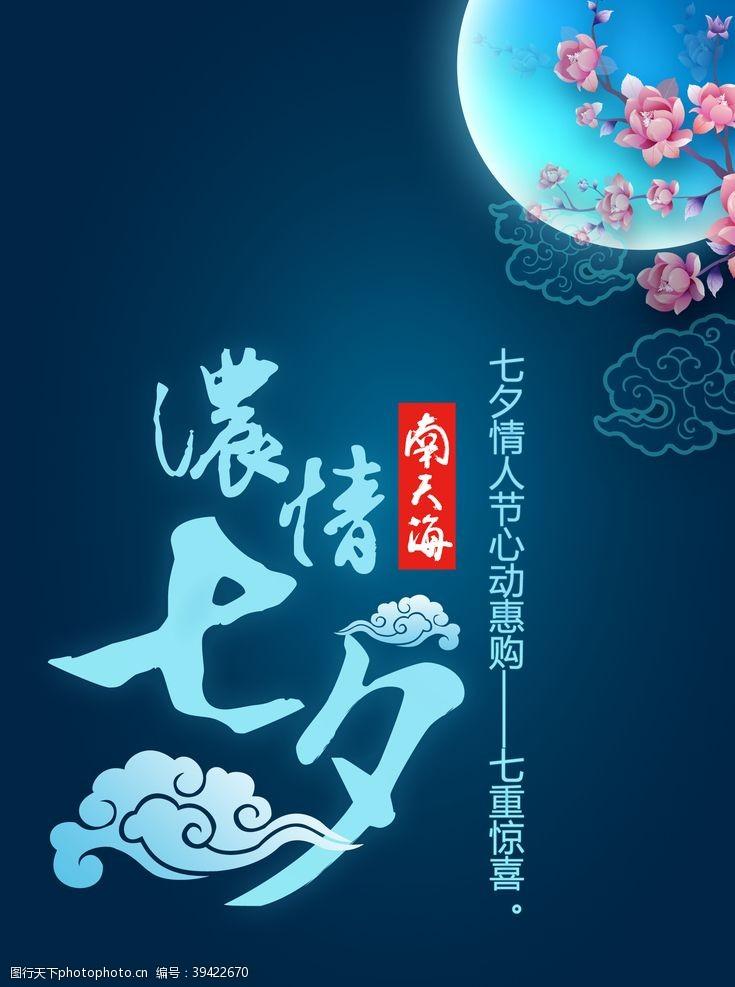 七夕节七夕海报图片