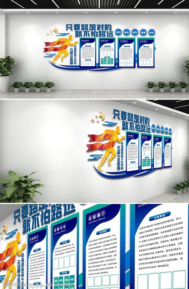 公司文化墙企业文化墙图片