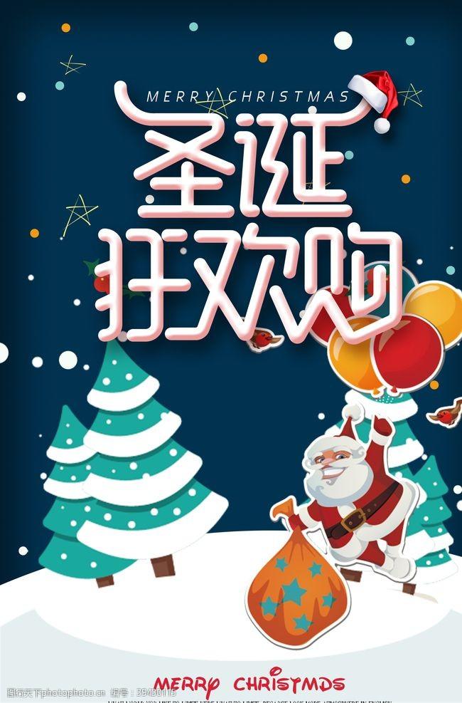 雪地圣诞节购物图片