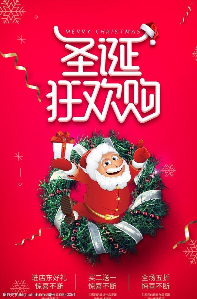 雪地圣诞节海报图片
