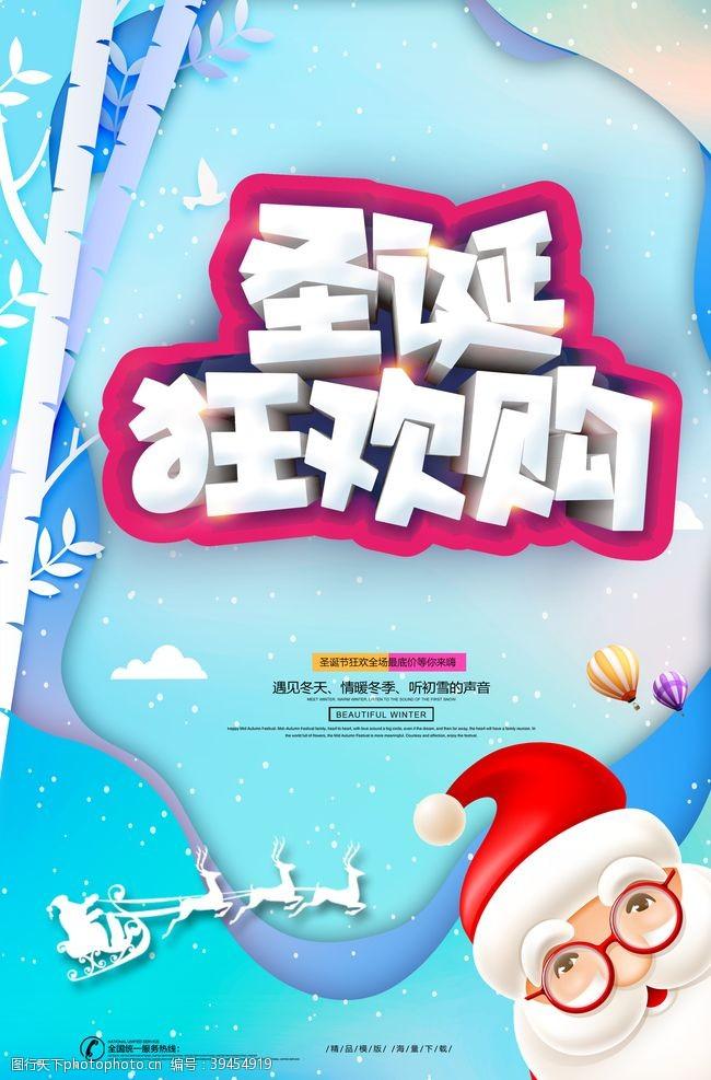 冬天圣诞节海报图片