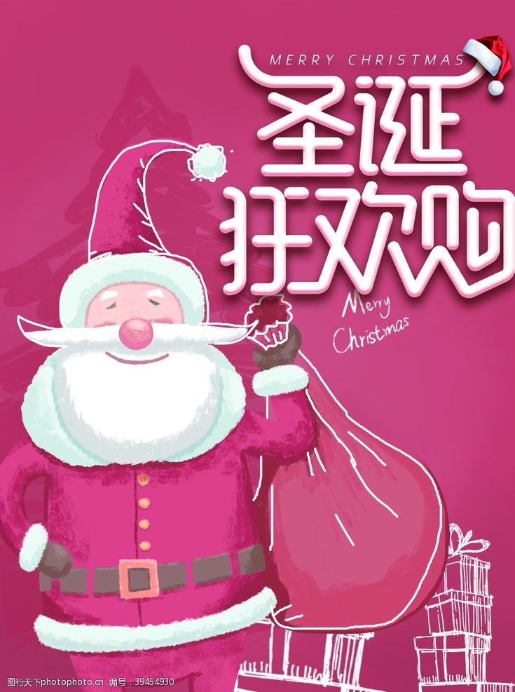 狂欢圣诞节海报图片