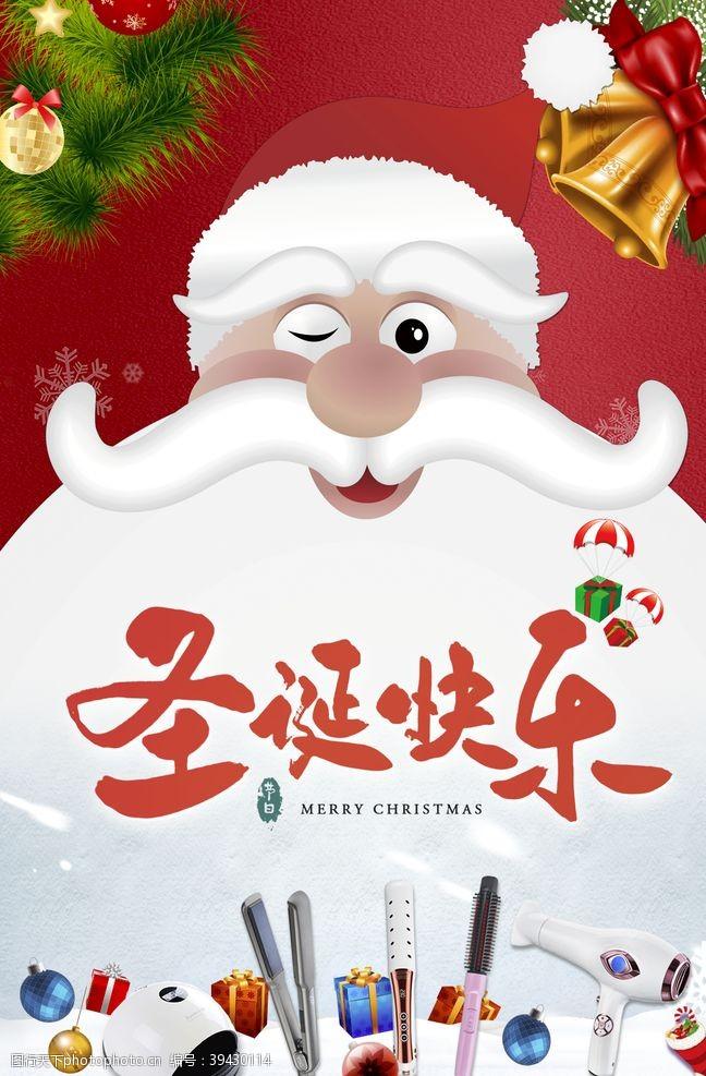 雪地圣诞快乐图片