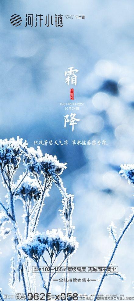 大寒霜降寒露地产微信稿图片