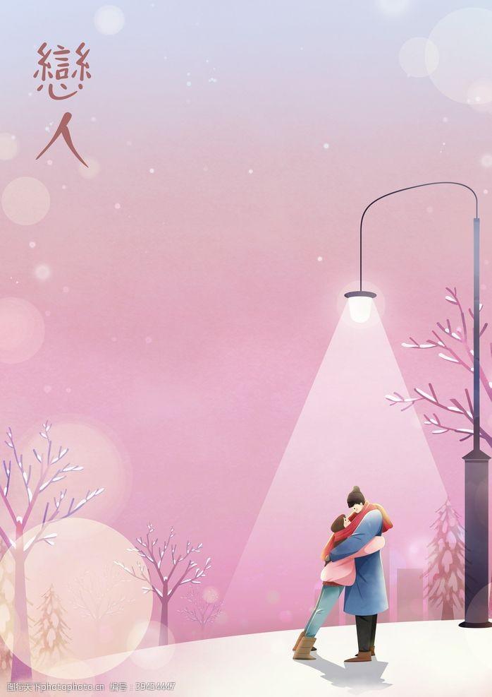 雨水水彩手绘插图情人节朦胧境图片