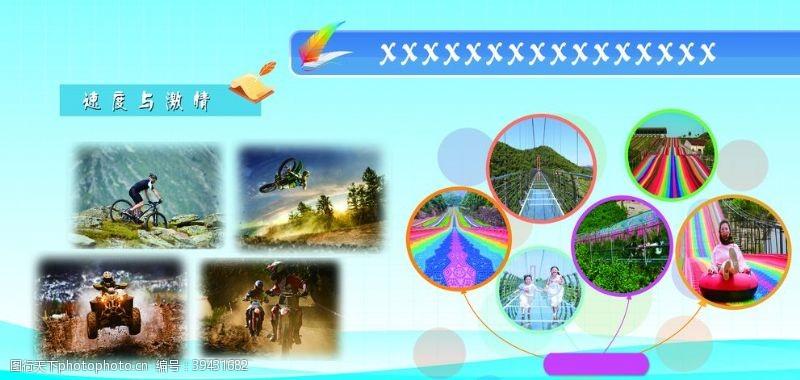 探险公园图片