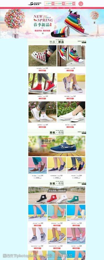 淘宝春季女鞋店铺新店开张首页图片