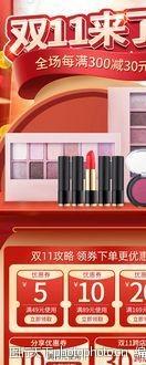 化妆品淘宝电商洗护类目双11手机首页图片