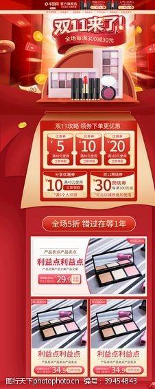 化妆品淘宝电商洗护类目双11预售首页图片