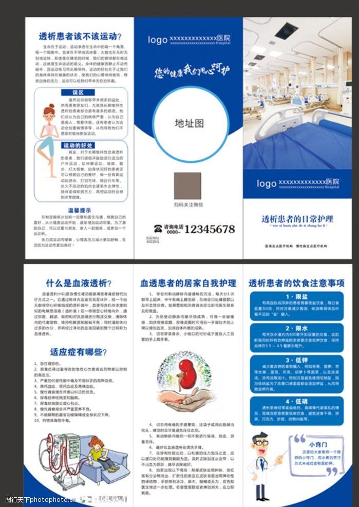 医院三折页透析日常护理三折页图片
