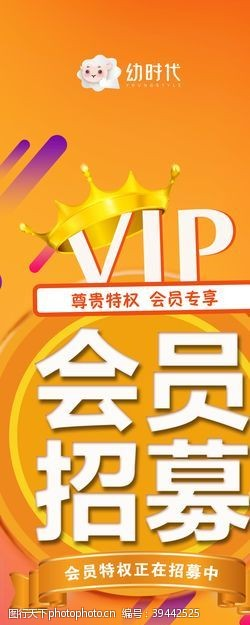 VIP会员招募图片