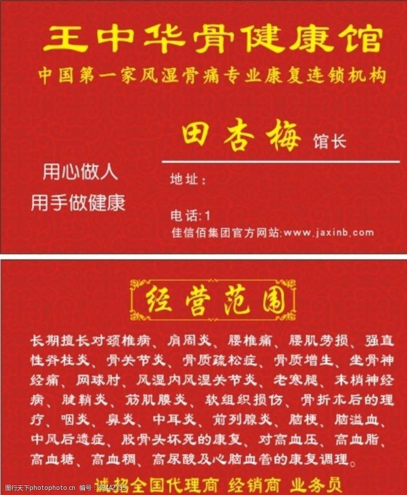 名片卡片王中华骨健康馆名片图片