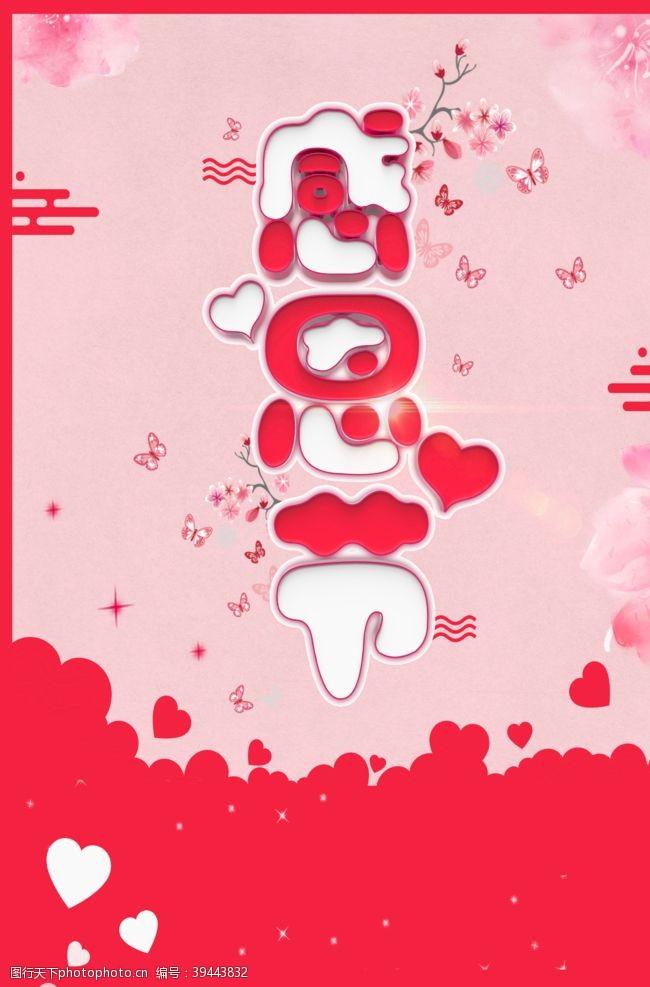 妇女节背景唯美粉色感恩节背景图片