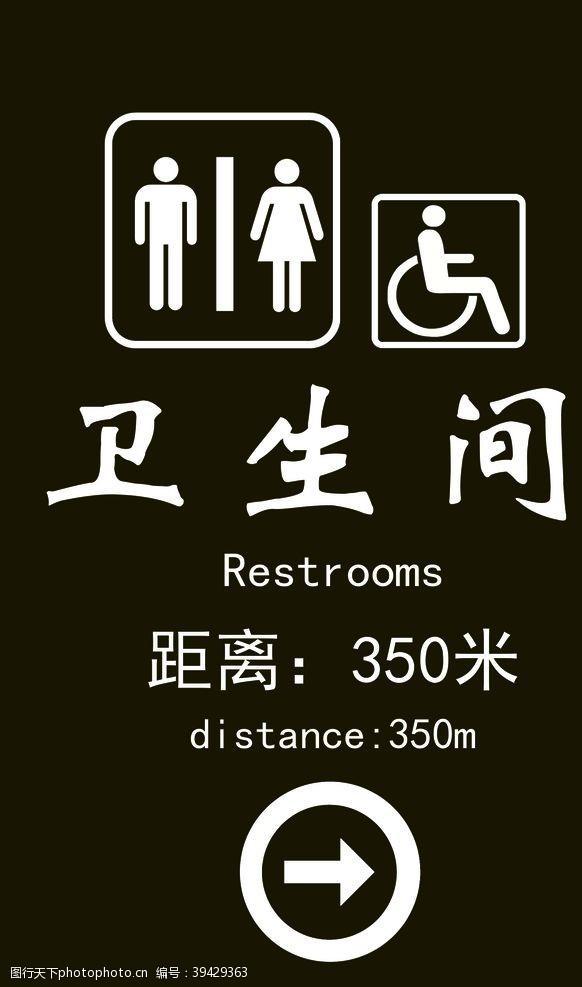 卫生间指示牌图片