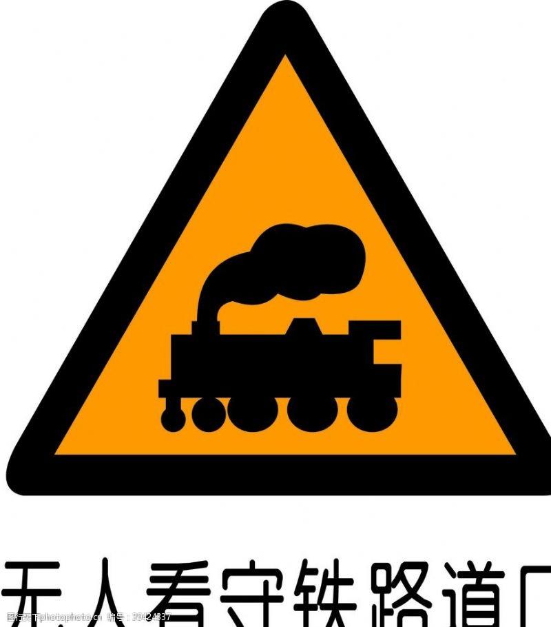 无人看守铁路道口图片