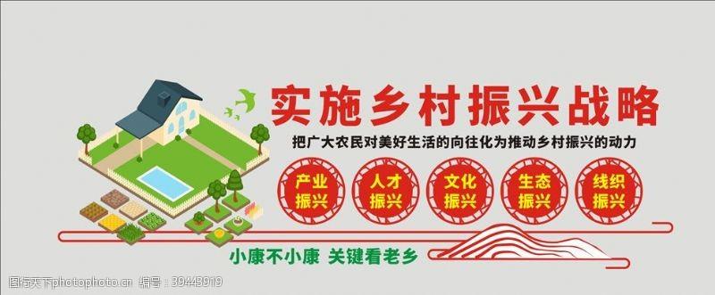宣传海报乡村振兴图片